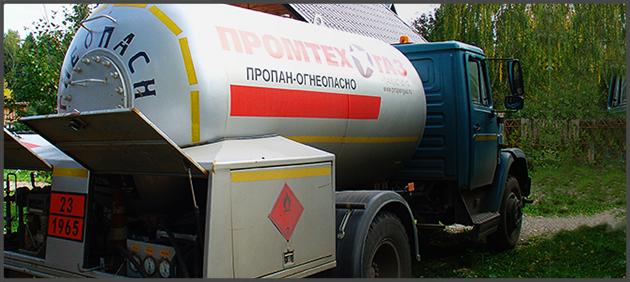 Заправка газгольдера от промтехгаза
