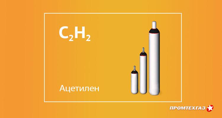 Технический растворенный ацетилен для резки и сварки металлов