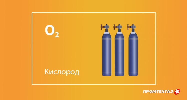 Кислород технический в производстве и промышленности