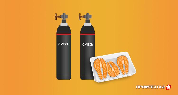 Пищевые смеси как альтернатива вакуумной упаковке