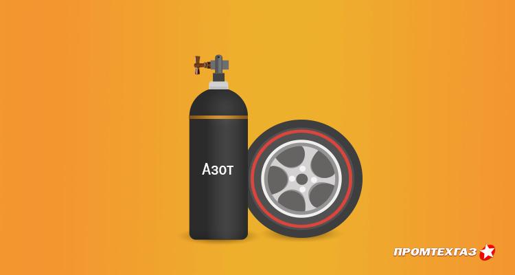 Подкачка колес азотом – когда в этом есть смысл