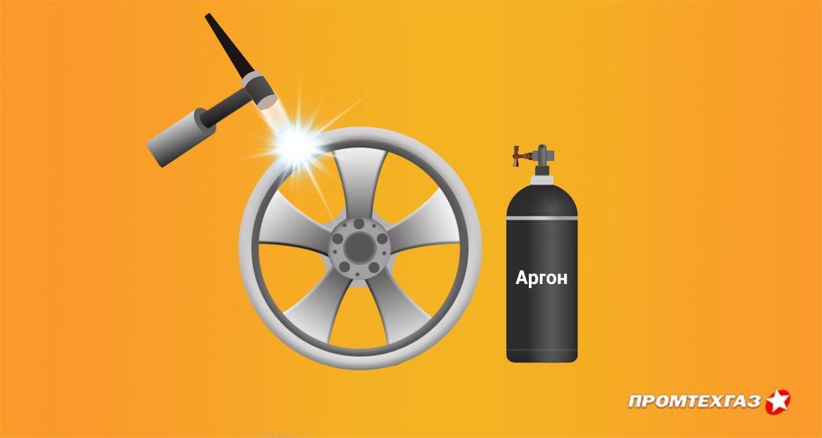 Сварка литых дисков с помощью аргона