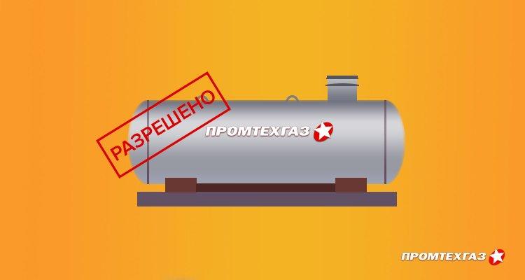 Нужна ли регистрация газгольдера, используемого на частном объекте