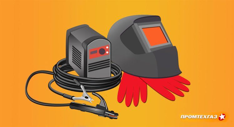 Безопасность при сварке — экологический взгляд на электродуговую технологию