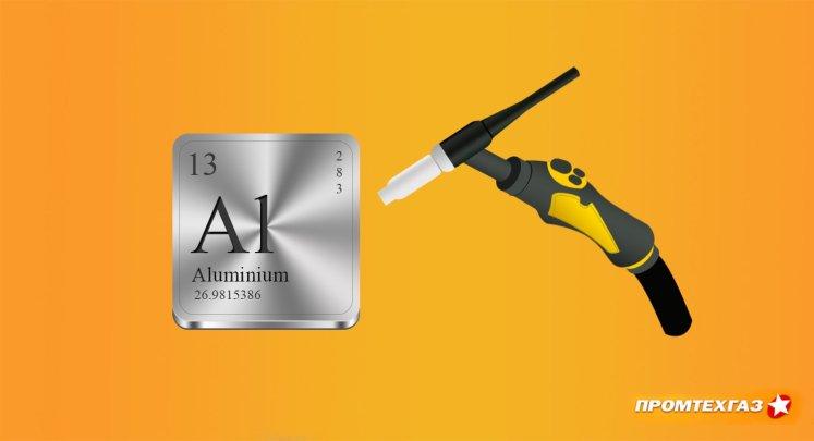 Секреты технологии сварки алюминия
