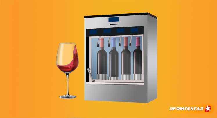 Диспенсеры для вина - виды, преимущества и характеристики