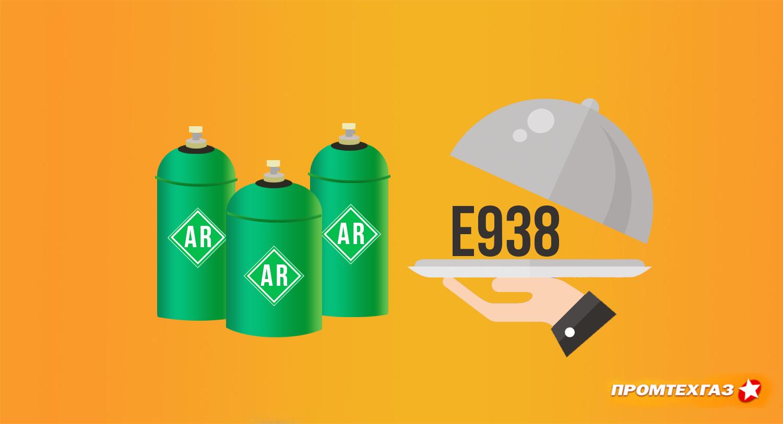 Пищевой аргон – добавка Е938