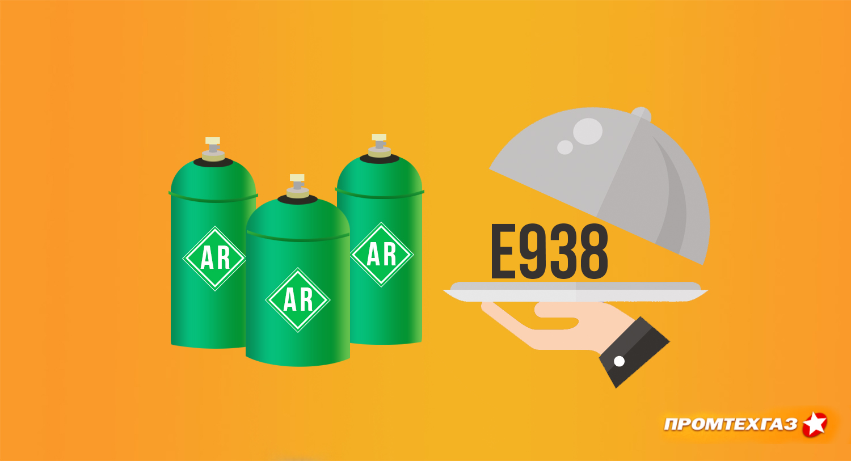 Пищевой аргон Ar - добавка Е938