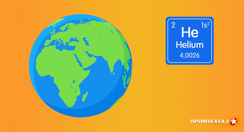 Источники гелия: где находятся запасы газа на планете Земля