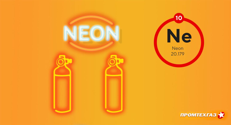 Газ неон способы получения и применения