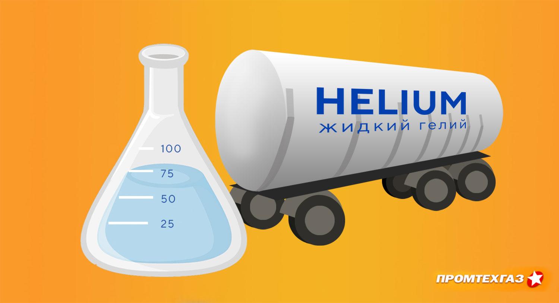 жидкий гелий и его свойства