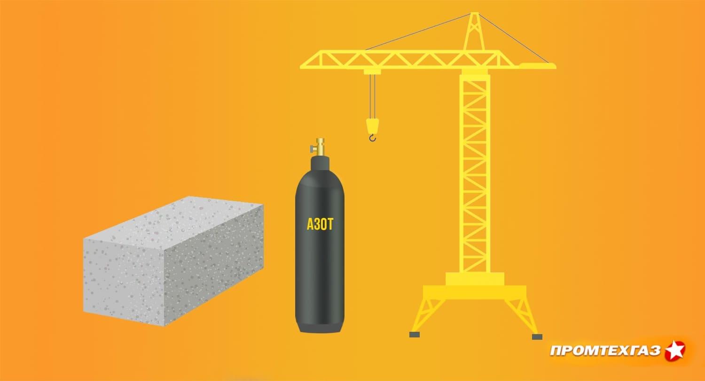 Азот в строительстве: особенности и способы применения
