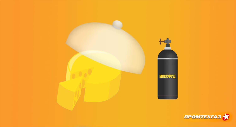 Упаковка сыра в газовой среде: продление срока годности и сохранение свойств продукта
