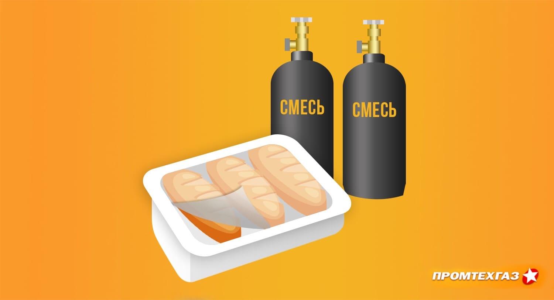 Газовая упаковка хлеба и хлебобулочных изделий – новая и высокоэффективная технология