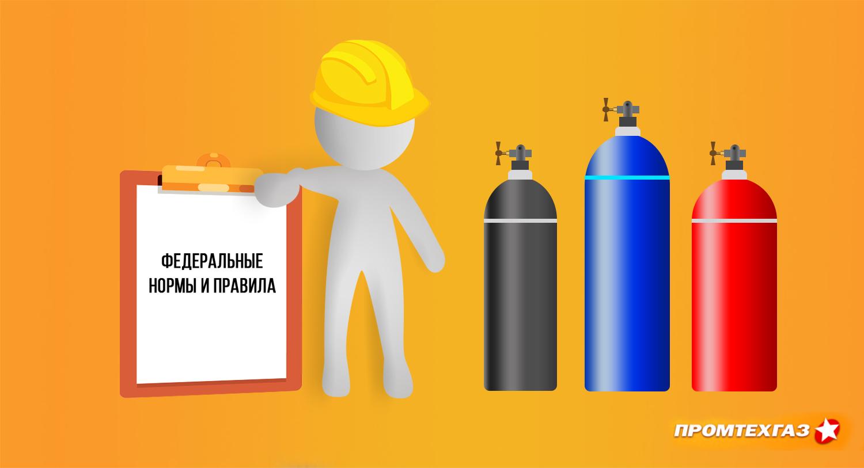 Промышленная безопасность — правила работы с газовыми баллонами